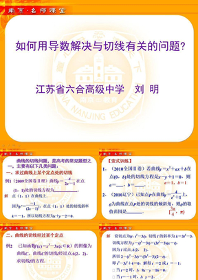 2、如何用导数解决与切线有关的问题?.ppt
