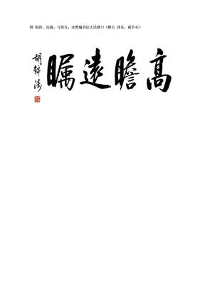 胡 锦涛、连战、马英九,宋楚瑜书法大比拼.doc