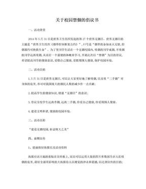 关于校园禁烟活动策划书.doc