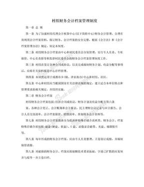 村组财务会计档案管理制度.doc