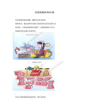 反洗钱漫画WORD版.doc