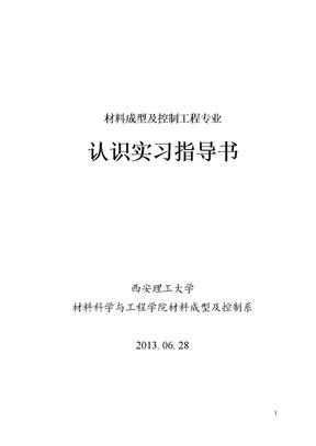 2013认识实习指导书 .doc