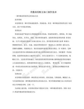 外敷膏药配方加工制作技术.doc