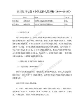 中国近代化.doc