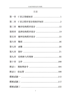 C语言程序设计习题集.doc