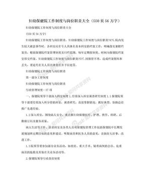 妇幼保健院工作制度与岗位职责大全(550页56万字).doc