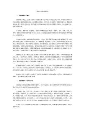 校园计算机网络系统.doc