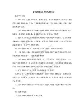 党的基层组织建设制度.doc
