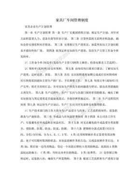 家具厂车间管理制度.doc
