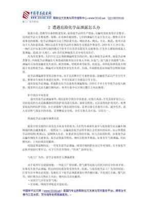 化工厂安全论文:2 遭遇危险化学品泄露怎么办.doc