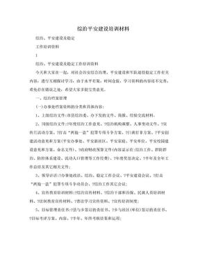 综治平安建设培训材料.doc