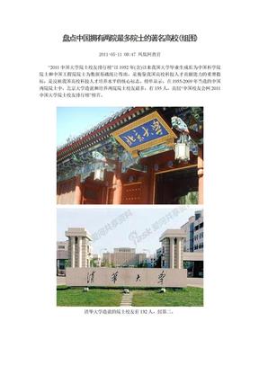 组图:2011年中国大学院士校友排行榜.doc