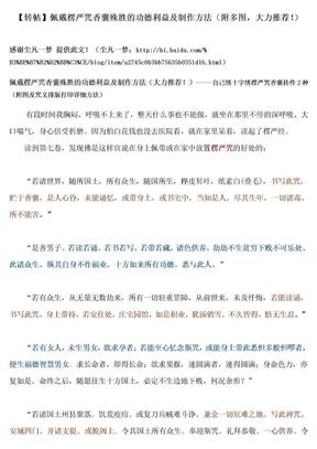 佩戴楞严咒香囊殊胜的功德利益及制作方法.doc