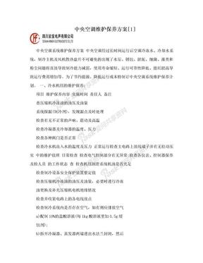 中央空调维护保养方案[1].doc