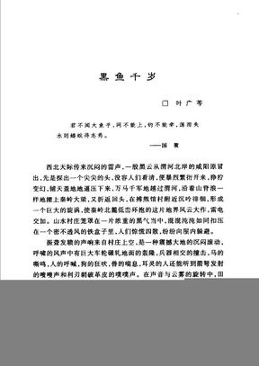 黑鱼千岁  叶广芩.pdf