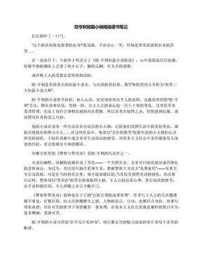 欧亨利短篇小说精选读书笔记.docx