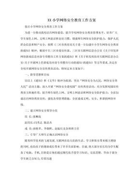XX小学网络安全教育工作方案.doc