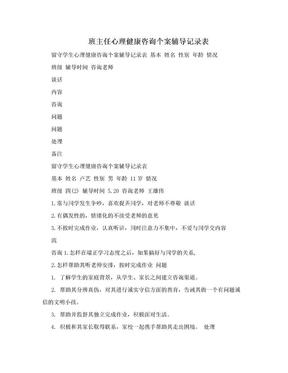 班主任心理健康咨询个案辅导记录表.doc