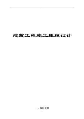 建筑施工组织设计方案范本.doc