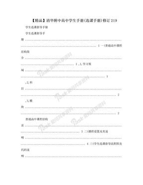 【精品】清华附中高中学生手册(选课手册)修订219.doc