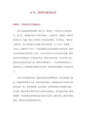 江平:律师兴则国家兴.doc