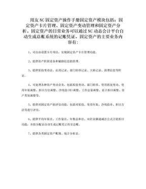 用友NC,固定资产操作手册.doc
