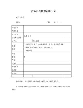 商管公司合同审批表.doc