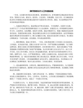 煤矿防突队长个人工作自我总结.docx