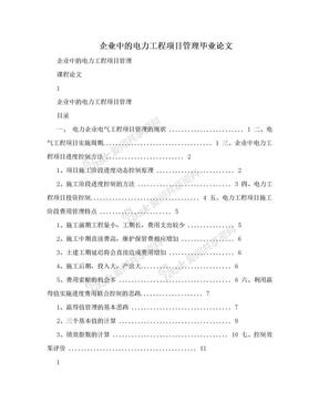 企业中的电力工程项目管理毕业论文.doc
