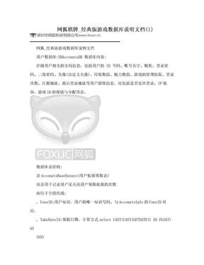 网狐棋牌_经典版游戏数据库说明文档(1).doc