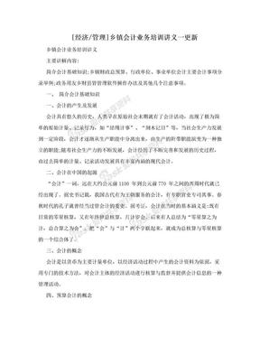 [经济/管理]乡镇会计业务培训讲义一更新.doc