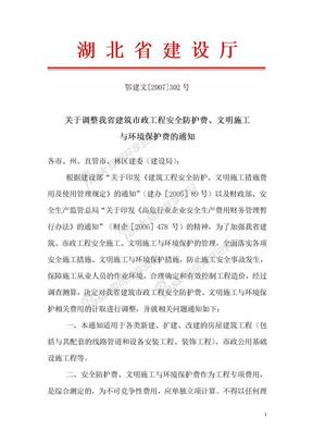 湖北省建设厅  鄂建文(2007)302号.doc