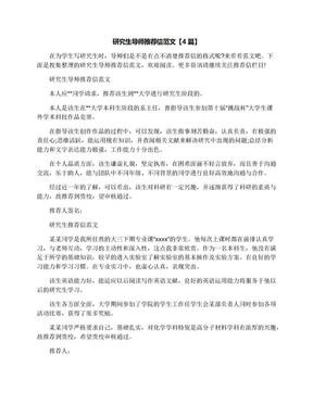 研究生导师推荐信范文【4篇】.docx