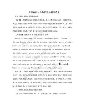 唐朝政府对少数民族的羁縻政策.doc