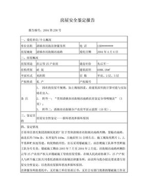 房屋安全鉴定报告.doc