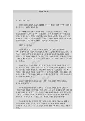 论势(曹仁超).doc