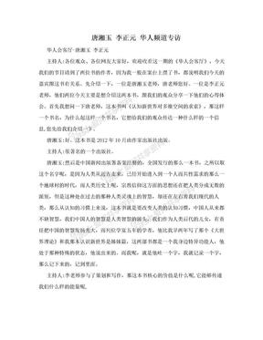 唐湘玉 李正元 华人频道专访.doc