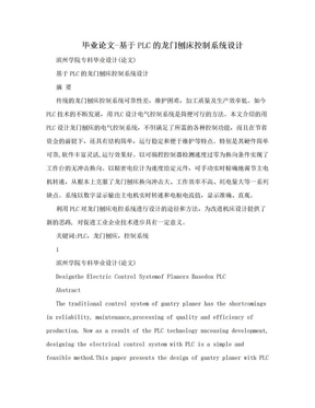 毕业论文-基于PLC的龙门刨床控制系统设计.doc