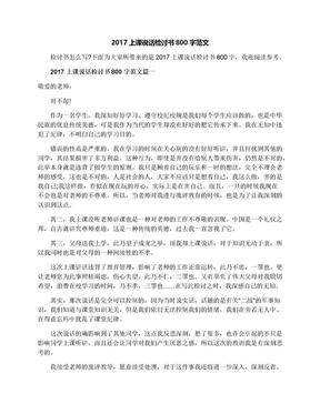 2017上课说话检讨书800字范文.docx