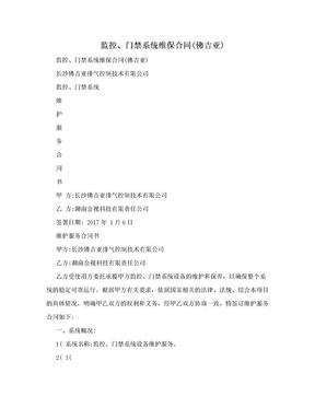 监控、门禁系统维保合同(佛吉亚).doc
