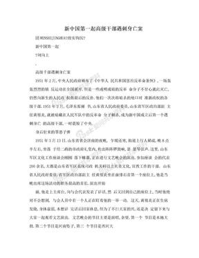 新中国第一起高级干部遇刺身亡案.doc