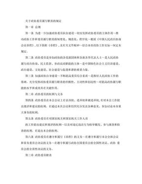 关于政协委员职责的规定.doc.doc
