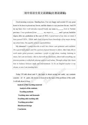 初中英语全英文说课稿模板(比赛说课稿).doc