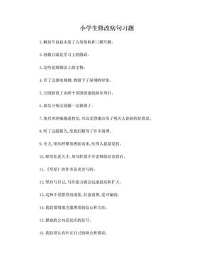 小学语文修改病句100题练习及答案.doc