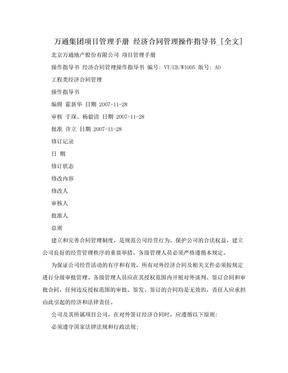万通集团项目管理手册 经济合同管理操作指导书_[全文].doc