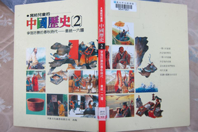 寫給兒童的中國歷史2.PDF