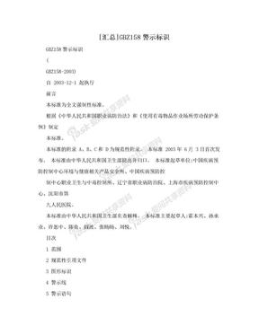 [汇总]GBZ158警示标识.doc