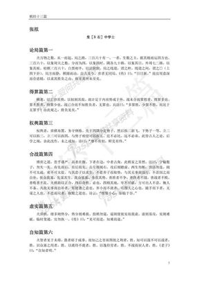 棋经十三篇.pdf
