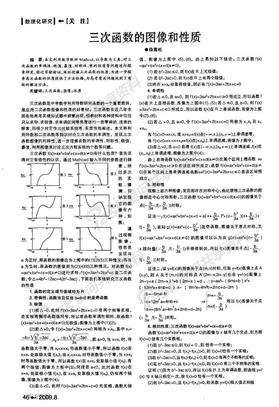 三次函数的图像和性质.pdf