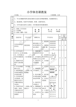 小学体育教案.doc